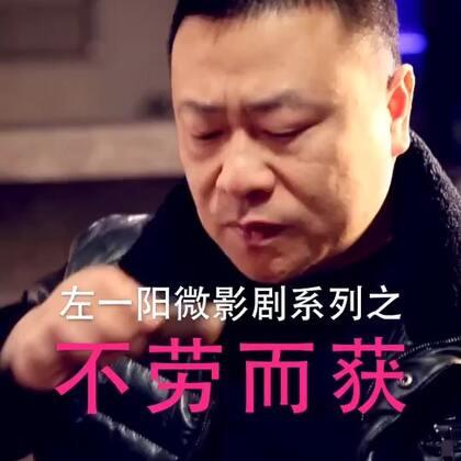 #左一阳微影剧#系列之不劳而获