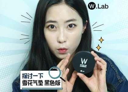 打开W.Lab 雪花气垫 黑色版 试用一下😘 跟大家分享一下试用感想✨ 控油的同时可以干净遮盖红血丝, 好喜欢呢!😍 #气垫推荐##wlab##好物推荐#