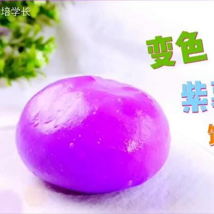 变色紫薯泥🍠🍠🍠其实就是另类的馒头泥~【创意征集活动】:评论你想看学长做什么有创意的手工,被选中的创意送🎁礼品一份…#手工##馒头泥##史莱姆#购买史莱姆粘土滴胶手工制作材料,点后面👉https://shop59172392.m.taobao.com