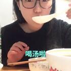 #吃秀#喝汤啦