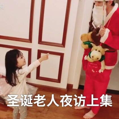 《圣诞老人夜访-上集》我是一直到打开房门突然发现她爹在黑暗中换衣服并叫我帮他拿条皮带,才知道他买了这套装备😂😂 🍉完圣诞老人后,全身发痒😂😂😂😂#宝宝##金宝三十五个月#+5#金宝与粑粑#