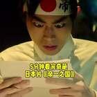 日本学生会好奇葩,用露屁股跳舞来团结同学。5分钟带你看日本搞笑漫改电影《帝一之国》(中)想看全集可以戳 #菊长带你见世面#看哦#搞笑##我要上热门#