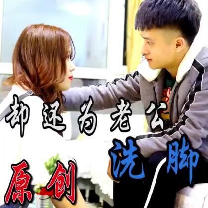 #原创##热门##暖心视频#妻子怀孕,却为老公洗脚!