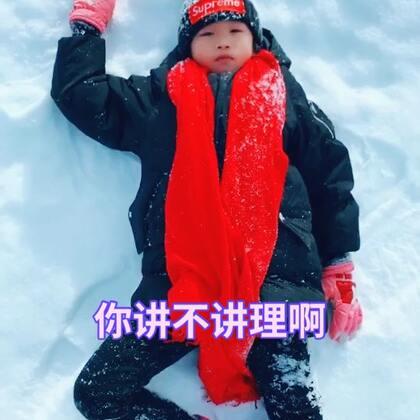 #精选##宝宝##你讲不讲理#南山滑雪场一日游,滑雪场里,好兴奋!各种摔!各种打滚儿,我这里下了好大的雪,你那里会下雪么,你们都在哪里,我在乌鲁木齐.❤️