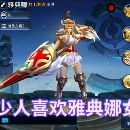#游戏##王者荣耀#我觉得很厉害了...