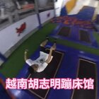 子弹时间拍摄#运动#越南胡志明的蹦床馆,比天朝的差点~#精选#