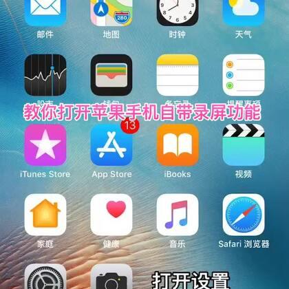 苹果手机终于可以不用越狱不用花钱买录屏软件啦!