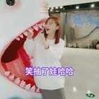 #有哇哈哈吗##精选##穿秀# 我是傻了吗?往鲨鱼牙上坐....扎到pp了好痛😂️😂️😂️ @美拍小助手