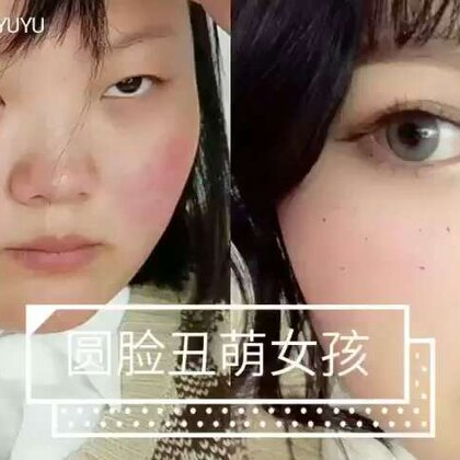 #萌大雨美妆##热门##美妆#化了一个西方感觉的丑萌小女孩妆容,圆脸又萌又丑