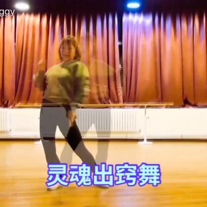最近新学的尊巴舞,跳出了灵魂出窍的感觉。#灵魂出窍舞##我要上热门##舞蹈#@美拍小助手