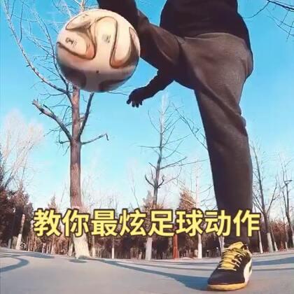 全网足球迷最想学的动作,教给你们#运动##足球#