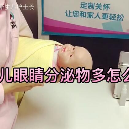 新生儿生活护理之眼部的正确清洁,小宝宝大多会出现眼泪多分泌物多的情况,今天莹莹分享的就是关于眼睛的小知识,希望对大家有帮助#宝宝##精选##育儿#