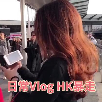 #购物分享##日志# 【日常Vlog】今天香港天气没有前两天好啦,走不动了,在酒店休息了大半天,我妈精神比我好多了哈哈,这会又闹叫我带她出门😂