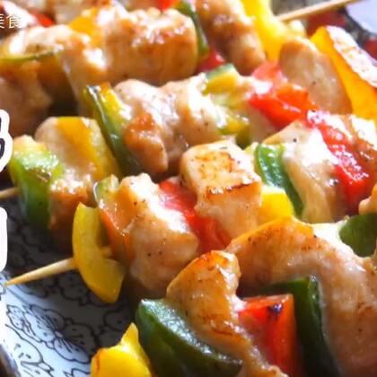 #元旦家宴菜#💕彩椒鸡肉串💕彩椒富含多种维生素,和蛋白质含量丰富的鸡胸肉当然是最佳搭配,不想做油腻的煎制,也可以改成烤箱模式.做好的串串也适合外出烧烤,方便简单也美味哦#美食#