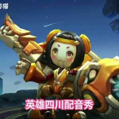 #游戏##搞笑##王者荣耀# 喜欢痞猫的这种配音秀吗!如果觉得好笑就给痞猫一个点赞评论吧!