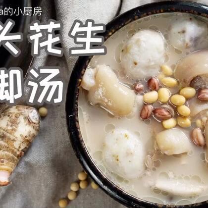 """『芋头花生猪脚汤』据说现在""""小仙女""""已经不流行了,大家喜欢的是""""精致的猪猪女孩""""。所以今天的节目里,我想给大家炖一碗有芋头有花生有黄豆的猪脚(jio)汤,满满一锅黏嘴的胶原蛋白,营养丰富,一口汤回到16岁!~(关注@amanda的小厨房,每周美食等你) #烘焙####美食####我要上热门##"""