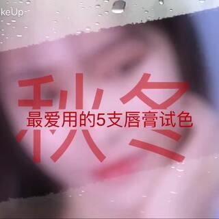 来互相种草吧!这是我秋冬爱用的的五支唇膏,你们喜欢用的是哪些呢?来说说吧~#口红试色##美妆时尚#@美拍小助手 @时尚频道官方账号