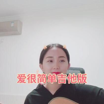 123【爱很简单】这封面怎么回事呀😣😣😣😣#音乐##吉他弹唱##爱很简单#今天晚了没有歌词了😂