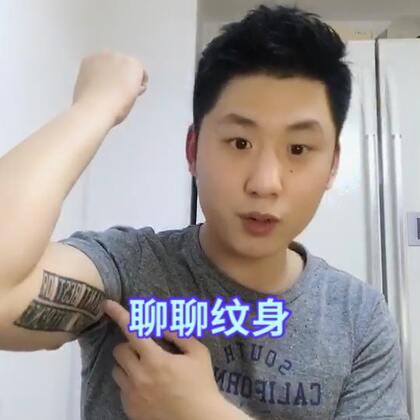 我们来聊一聊纹身,说说我纹身的经历还有建议。希望能帮到你们,但是尽量还是不纹,18岁以下禁看#纹身##唠嗑##男神#