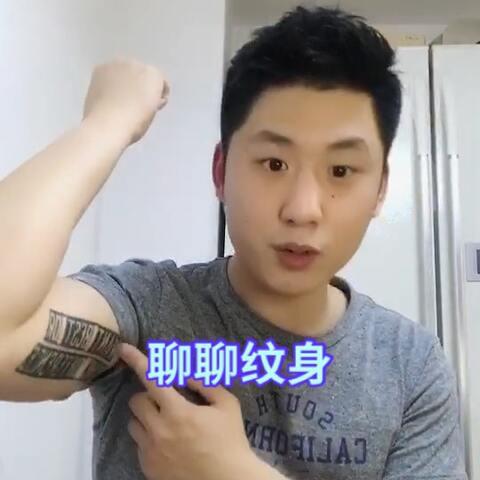 【健人晶哥美拍】我们来聊一聊纹身,说说我纹身的...