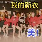 💕💕💕🎵我的新衣 @Sunny337 的编舞 怎么可以这么美,大爱 希望宝贝儿们 喜欢啦 SNS的大美妞儿们 棒棒哒!@美拍小助手 #我要上热门##SNS舞蹈工作室#