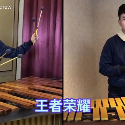 双乐器的#王者荣耀#游戏原声 Let's play again #U乐国际娱乐##马林巴木琴#