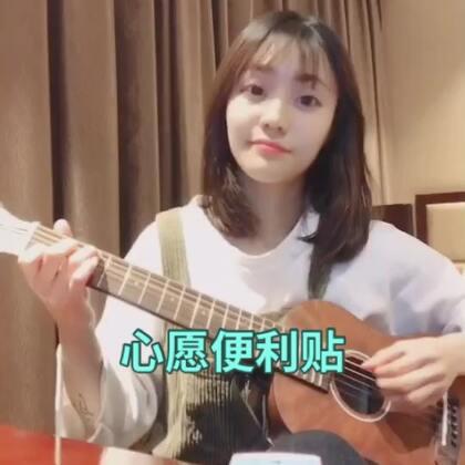 #音乐##心愿便利贴##郭小萍#你们要的 ☺️☺️