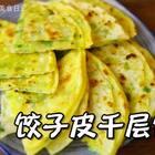 1块钱的饺子皮也能做出如此美味,当早餐太棒了#美食##剩饺子皮的花样吃法#
