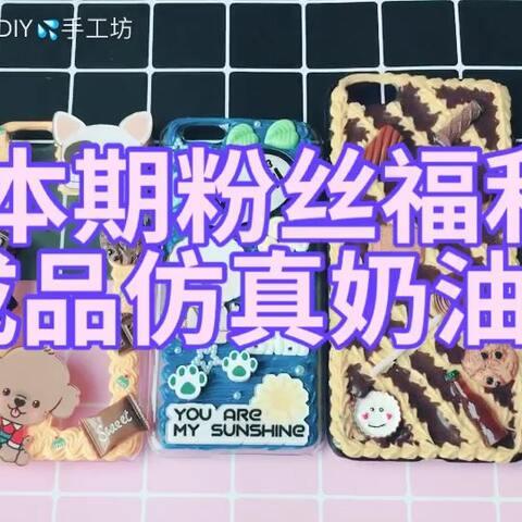 【鑫晨💦DIY💦手工坊美拍】抽取幸运宝宝一名🎉本期粉丝福利...