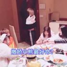 #MP X#他们都抢我的菜!#精选#哼!!! 小熊的终极撒娇!!!