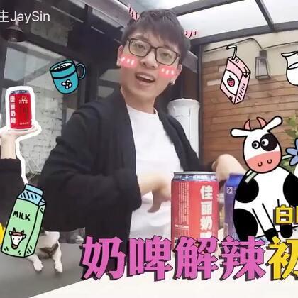 不是牛奶也不是啤酒,是一种全新的饮品!!!😋😋这真的是解辣神器呀!#吃秀##白眼初体验# (评论活跃的童鞋,抓2个送奶啤,好运哦😘)