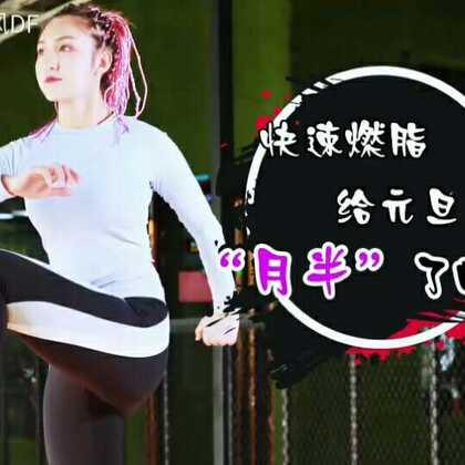 魔鬼减脂动作,全力运动10分钟,燃烧的卡路里是长跑2千米的3倍#运动##健身##减肥#@美拍小助手 @运动频道官方账号