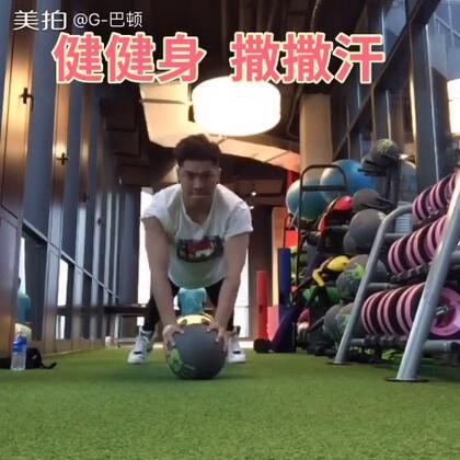 #运动健身#健身打卡,肩胸肌小臂大臂 …(练了小下午估计要休息两天了😂)🎉🎉🎉