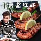青酱阿根廷红虾,第二次做青酱了依然没有买到罗勒叶,还是用菠菜代替。😁😁马上元旦了,提前祝小伙伴们新年快乐!每天都开心幸福,这一年很幸福遇到你们!😘😘😘#元旦家宴菜#,#假装会做饭#,#美食#