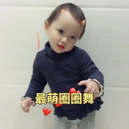 😘我们家随性希又随性的尬了一段舞😝淘气~#张一山圈圈舞##宝宝##这么可爱我打包了#