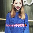 #honey舞#这个手势舞甜甜的🙈@美拍小助手 #手势舞舞蹈跟拍器##精选#