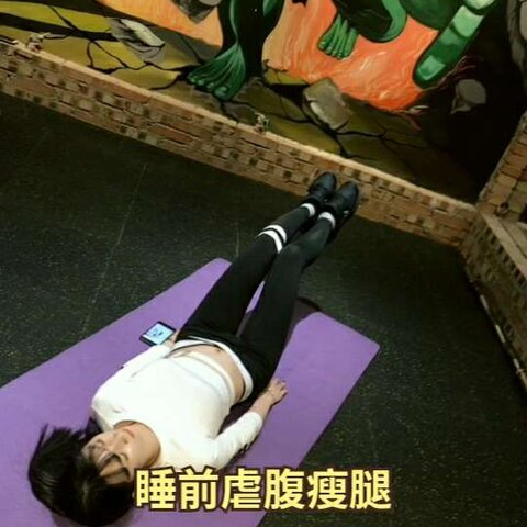 瘦大腿瘦肚子的动作,睡前可以做哦 每天3组,每