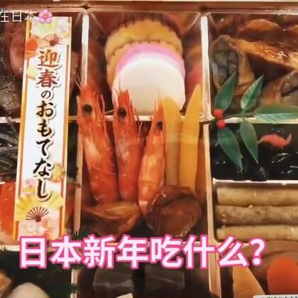 #美食#吃货们看过来!看看日本过年吃什么?!昨天开始日本进入了新年休假,而我们却是最忙碌的时期!下完班来超市采购,基本上都是过年限定的一些大拼盘,现在基本上都不在家做了,要么都是预定。#lisaerli日本生活#@美食频道官方号