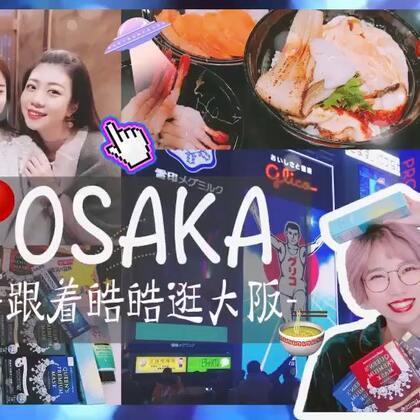 🇯🇵日本旅行--大阪游记~️✈️跟着皓皓逛大阪吧 ~~🎉必逛 | 必吃 | 必买清单~还有住宿分享和奥特莱斯购物经验🎊~转赞评抓3位小伙伴送日本药妆店购买的美妆小🎁~