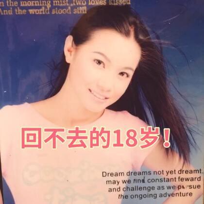 明年不是18,而是18*2了😅😅回不去的18,记忆里的18。珍惜每一天!#永远18岁##lisaerli日本生活##我要上热门#