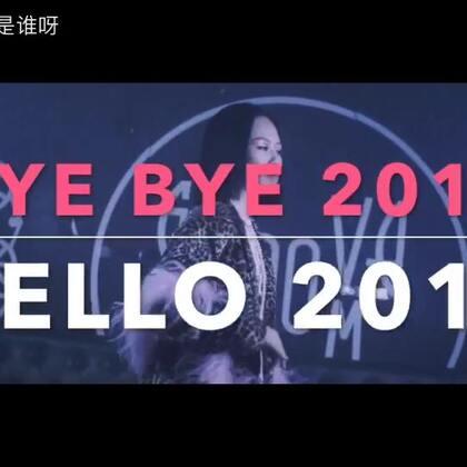 Bye2017 and hello2018❤️谢谢大家这一年的支持和陪伴🌺新年快乐🎆