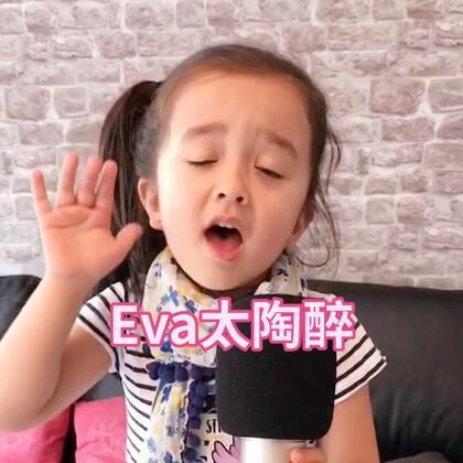 2017年即将过去,Eva陶醉的高歌一段,迎接2018年的到来!祝大家2018年事事顺心,宝贝们健康快乐!#宝宝##唱歌#