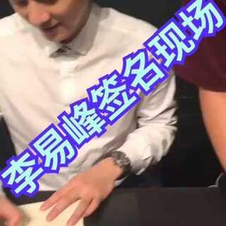 终于得到李易峰的签名啦😳😘鸡冻啊😉😉😏😲😲