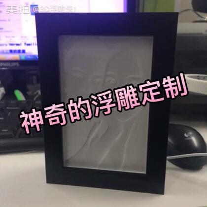 【3D浮雕侠!美拍】17-12-31 18:23