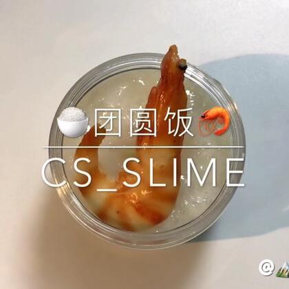 明天就是新的一年了 你们有没有给自己立小目标呀🤨#辰叔slime#这米粒泥里大虾是一起的呦🤣#史莱姆slime# 以后购分放这个话题#辰叔家的购分#我会转发的🙆🏻♂️❤️http://weidian.com/i/2224382623?ifr=itemdetail&wfr=c