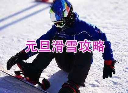 最专业滑雪热身动作,只要3分钟让全身进入运动状态,全面预防运动伤害#运动##健身##又是一个滑雪季#@美拍小助手 @运动频道官方账号