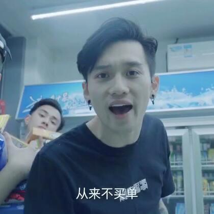 屌丝出门日记 第三集 --《便利店》@超强先生 @-黄家荣 @长嘴爸爸