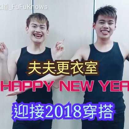 2018新穿搭,一起去跨年吧! |夫夫更衣室FuFushow 就让我们新年穿新衣,迎接新的一年吧:)(里欧) 再过几天就要迎接2018了!我们一起朝着越来越好的未来前进吧! (阿凯) 感谢服装提供- OP-Over Power日韩服饰
