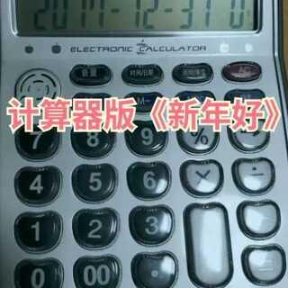 祝大家元旦快乐,2008年发大财,行大运。8885 +++8 8+** -+9 9+-- +9+8 8+95 798 #计算器弹奏大赛##计算器挑战赛##计算器U乐国际娱乐##计算器弹奏##计算器##计算器按U乐国际娱乐##U乐国际娱乐计算器##计算器谈U乐国际娱乐##新年好#