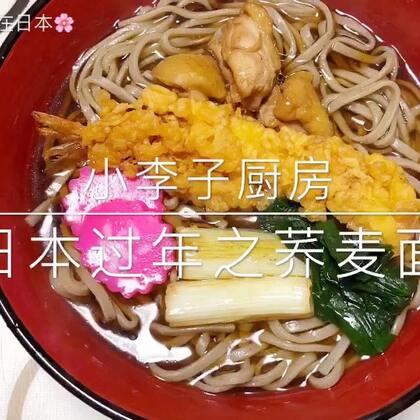 又是新的一年,日本12月31日晚饭或者夜宵必须吃的面条—荞麦面!(荞麦面细长伸展,象征好兆头的说法,含有延年长寿、延长家运的祝愿。)今年的面花样多点啦!😄😄感谢过去一年对我们全家的支持,2018希望一路还有你们的陪伴!😊😊#美食#@美食频道官方号#lisaerli日本生活#